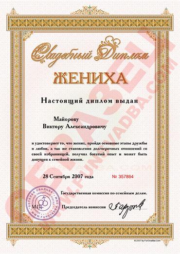 Дипломы Жениха И Невесты