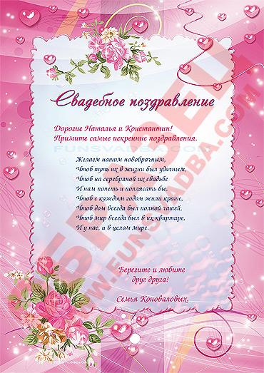 Поздравление на венчание от дочки