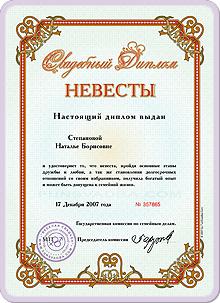 Свадебный Диплом Жениха Свадебный Диплом Невесты Поздравления  Свадебный Диплом Невесты