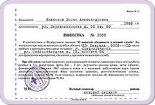 повестка в военкомат образец казахстан