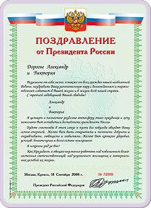 Поздравление с получением диплома | кПраздникам.ру
