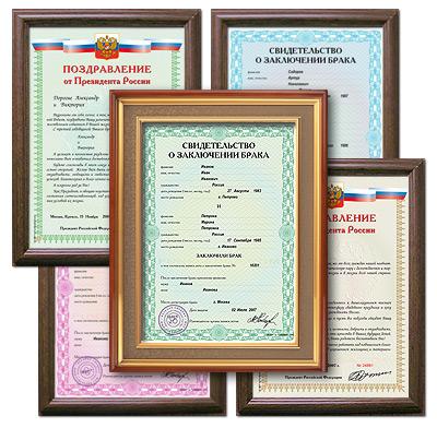 Виртуальное заключение браков Моментальная регистрация  Вы поймете что получить Свидетельство Диплом или обложку Журнала на сайте com абсолютно легко и просто