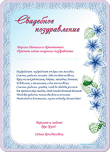 Поздравление на фарфоровую свадьбу от детей родителям